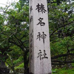 オヤジの遠足:群馬→榛名神社2