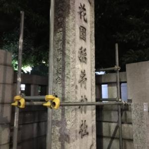新宿、花園神社に行って来た。