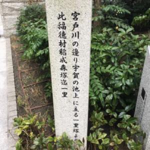福徳神社に行ってみた。日本橋