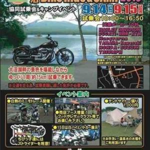 大沼 Bike Ride & CAMP 2019