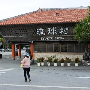 沖縄旅行4日目 琉球村