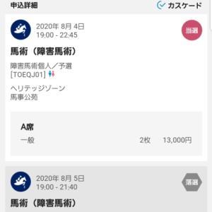 障害第二期(13鞍目)オリンピックチケット当選!