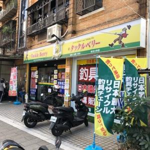 台湾釣査105 みんな大好き