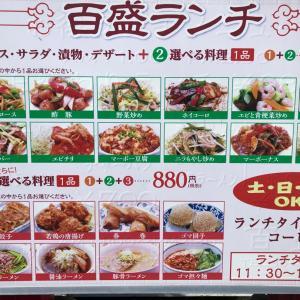 遠江浜松中区 中華料理 百盛 13