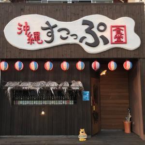 遠江浜松北 沖縄すこっぷ食堂