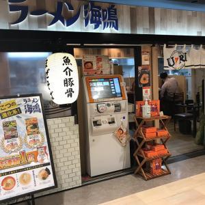 博多駅麺街道 ラーメン海鳴 ②