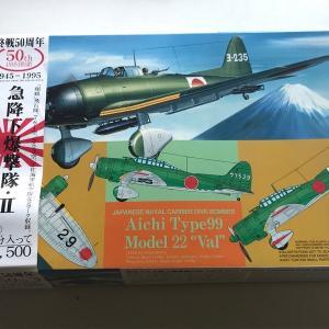 1/144 FUJIMI 九九式艦上爆撃機22型 隼鷹艦爆隊