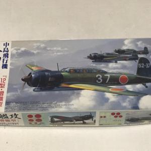 1/72 FUJIMI 天山12型