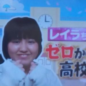 スッキリ!高校受験第1弾【レイラちゃんの定期考査の結果は?】