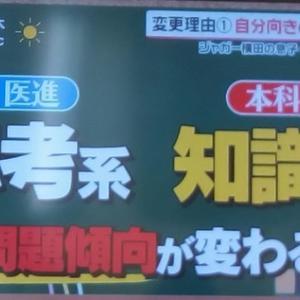 【渋谷幕張】滑り止めから全国トップ校に上りつめるまでの30年間