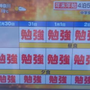 1/14放送分ジャガー横田さん息子さん中学受験【最後の追い込み!正月特訓の驚きの中身とは?】