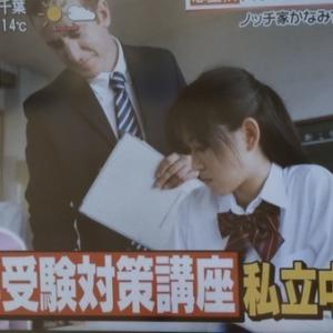 【最新版】かなみちゃん中受志望校から今時の大学受験状況を知った件。