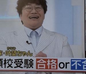 【1月校の結果】かなみちゃんスッキリお受験企画