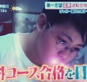 「12/27放送分」ジャガー横田さん息子さん中学受験【第一志望をとうとう変更か?!併願校はどこ?】
