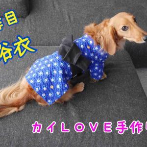 【カイLOVE手作り部】8作目浴衣!