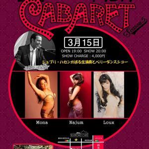 3/15(金)ARABIC CABARETに出演します