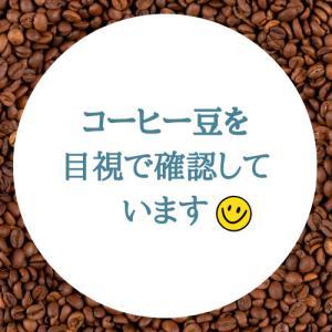 コーヒー豆は目視で確認!
