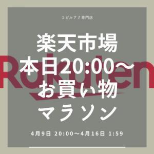 楽天市場のお買い物マラソンスタート!!