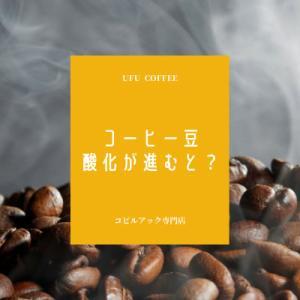 コーヒー豆が酸化するとどうなる?