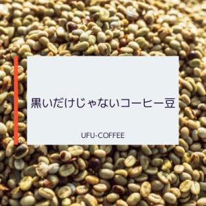 黒いだけがコーヒーではありません。