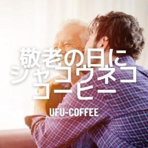 敬老の日ギフトはジャコウネココーヒー