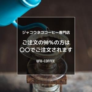 ジャコウネココーヒー購入者様90%が〇〇でご購入されます。