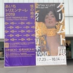 クリムト展~♪ 豊田市美術館