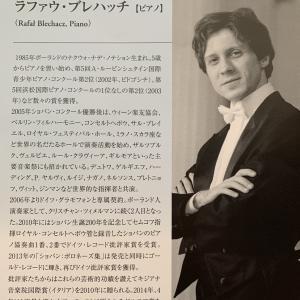 ラファウ・ブレハッチ ピアノリサイタル(豊田市コンサートホール)