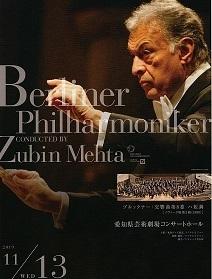 ベルリンフィルハーモニー管弦楽団 名古屋公演