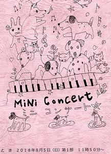 今年はミニ・コンサート(発表会)です♪