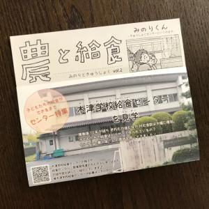 木津川市城山台 給食新聞vol.2発行いたしました✨ #木津川市の学校給食を考える会