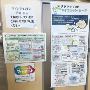 木津川市城山台 マイナンバーカード発行&マイナポイント申請してみました!