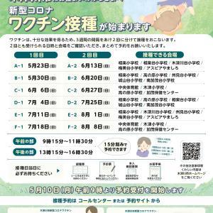 PinkySmile  木津川市 新型コロナワクチン接種、ポスター制作させていただきました