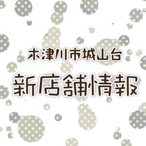 木津川市城山台 新年度入ってできた城山台のお店さん、これからできるお店さん!