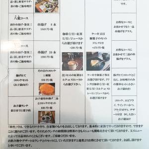 """木津川市城山台 梅美台""""串竹""""さん、5月から新システムかな??"""