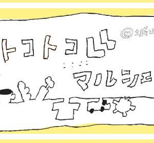 木津川市城山台 7月7日、午後からはMK+cafeさんでトコトコマルシェ♪