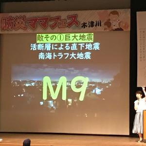 木津川市城山台 防災ママフェス木津川 レポ!★ ②
