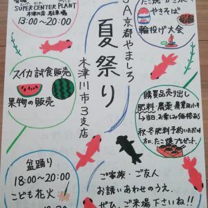 木津川市城山台 明日開催!PLANTさんで夏祭り✨