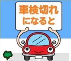 w|;゚ロ゚|w‼ 車検切れ