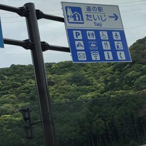 近畿・道の駅 たいじ(和歌山県)