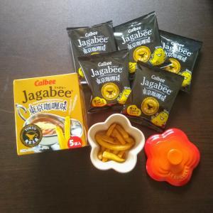 一口食べたらカレー屋さん思い出した。Jagabee東京咖喱味