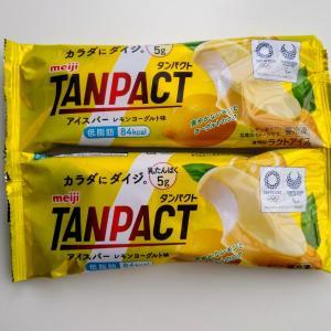 体に一番大事な栄養素が入っているアイス 明治TANPACTアイスバーレモンヨーグルト味