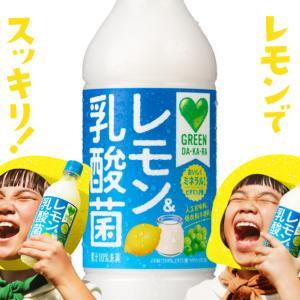 今年の熱中症対策はばっちり! グリーンダカラ レモン&乳酸菌