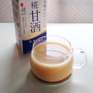 さすがお味噌屋さんの甘酒❤プラス糀 糀甘酒LL 糀リッチ粒