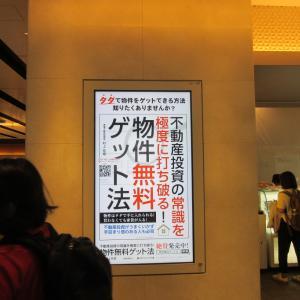 東京駅の新幹線南乗換口に、私の本の動画が出ています