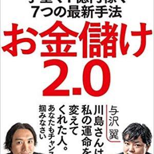 川島和正氏の新著に紹介されました(2019年の話題の書)