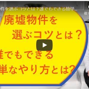 成功者インタビューチャンネル 第1~4回
