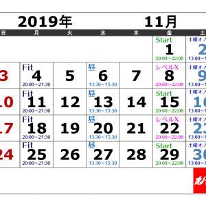 2019年11月の開催予定 オノスク@COSTA横浜
