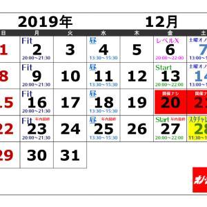 2019年12月の開催予定 オノスク@COSTA横浜