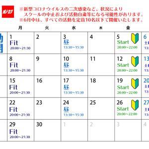 2020年06月オノスク開催スケジュール@COSTA横浜(活動再開のご連絡)
